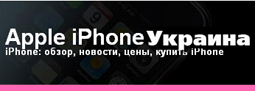 iphone apple украина